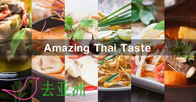 2018神奇泰国美食节于6月