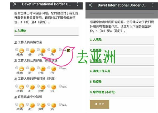 柬埔寨机场推出游客问卷系统,包含中文等5种语