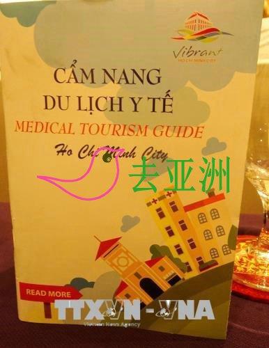 《胡志明市医疗旅游指南