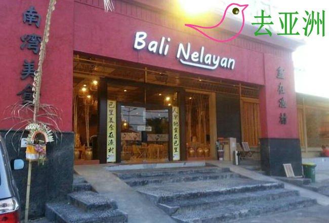 巴厘渔村(bali nelayan)