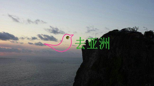 乌鲁瓦图断崖,又称情人崖