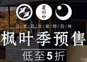 玩途旅游 枫叶季住日本