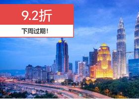 agoda 预订吉隆坡酒店住宿优惠8%,超值92折起