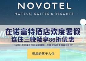 大中华区诺富特酒店欢度暑假,连住三晚以上畅