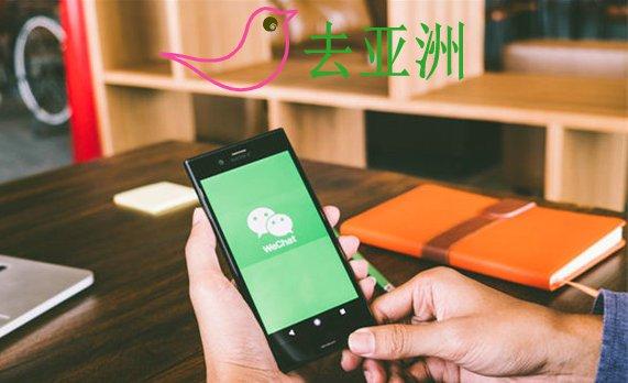 微信支付服务现在已在马来西亚推出,微信用户