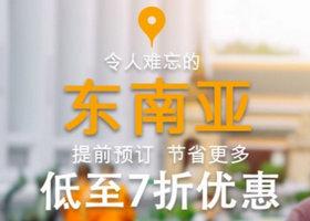 雅高酒店 东南亚提前预订,节省越多,低至7折优惠