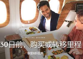 阿联酋航空 9月30日前,购买或转移里程,享受8折优惠