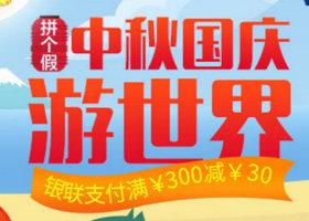 百程旅行网 中秋国庆出境游888元超值礼包,5元红包,银联支付