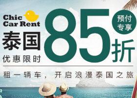 惠租车 泰国专享优惠券,银联支付再享62折限量特惠