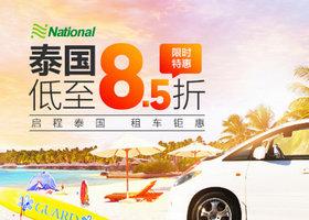 租租车 Hertz马来西亚9折,National泰国85折,ASAP泰