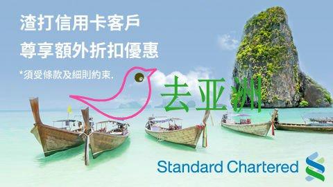 hotels香港 渣打银行信用卡预订酒店立享88折