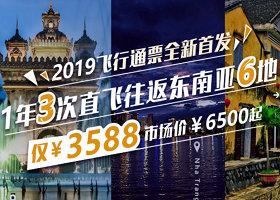 玩途旅行 2019飞行通票7条东南亚航线任选,3次返含税飞行权益