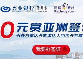 百程旅行网 0元赏亚洲签证,首次办理万事达卡旅