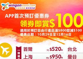 永安旅游 单次消费满HK$800用券立减HK$100,首次预