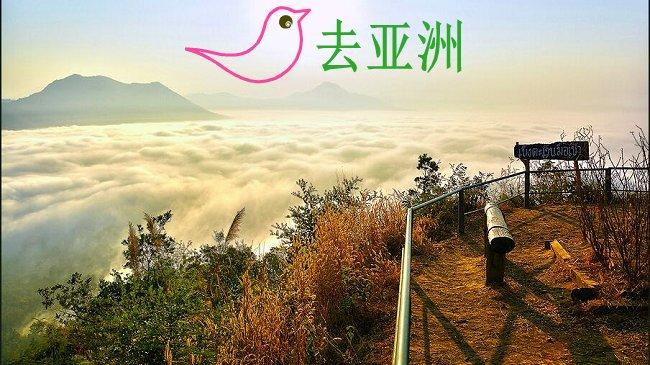 黎府—Tok山(ภูทอก)