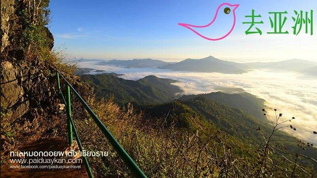 清莱府—帕党山(ดอยผาตั้ง)