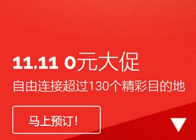 亚洲航空 亚航11.11,0元大促,BIG会员专属航费