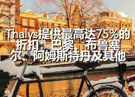Thalys火车票进行冬季旅游,最高可享达75%的折扣
