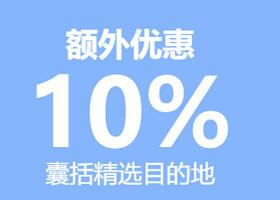 Agoda 11.11买满即减,满HK$1100立减HK$110