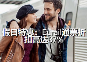 Rail Europe BritRail优惠20%,Eurail Global Pass折扣高达37%