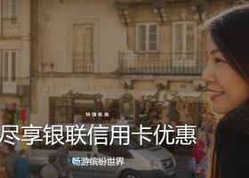 阿联酋航空 银联信用卡9折优惠,北京、上海或广