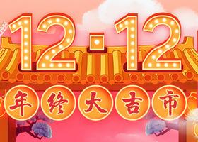 春秋旅游 12·12年终大吉市,满2999减100专属优惠