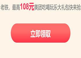 美团旅行 新用户注册送108元红包,人人有份