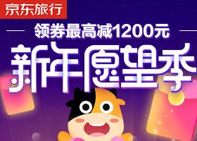 京东旅行 新年旅游领券最高立减1200元,爆款线路第二件半价