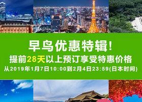Rakuten Travel早鸟优惠特辑! 提前28天以上预订享受