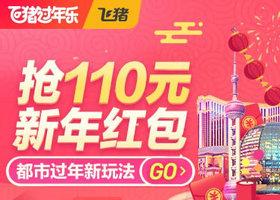 飞猪过年乐 春运交通2019元红包,酒店6折起,出境游580元红包