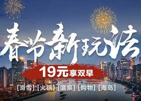 IHG洲际酒店 2019新年特惠,19元享双早,超值美食