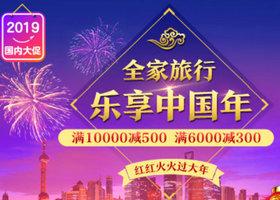 中青遨游网 春节玩转日本东南亚满1万减500,国内游满2万减