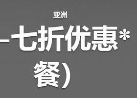 千禧酒店 预定农历新年限时优惠,高达7折优惠