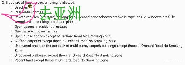 新加坡国家环境局公布的可抽烟区域list如下