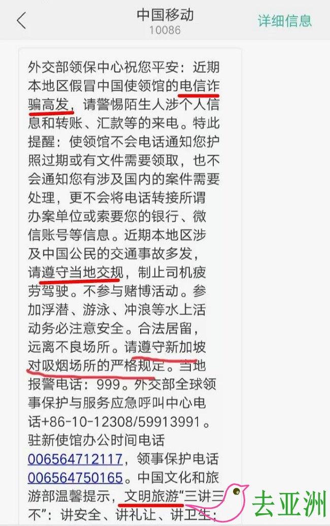 中国驻新加坡大使馆还特地提醒赴新的中国旅客,遵守当地的规定。