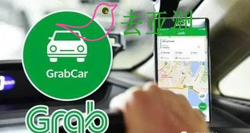 新加坡最全打车软件指南