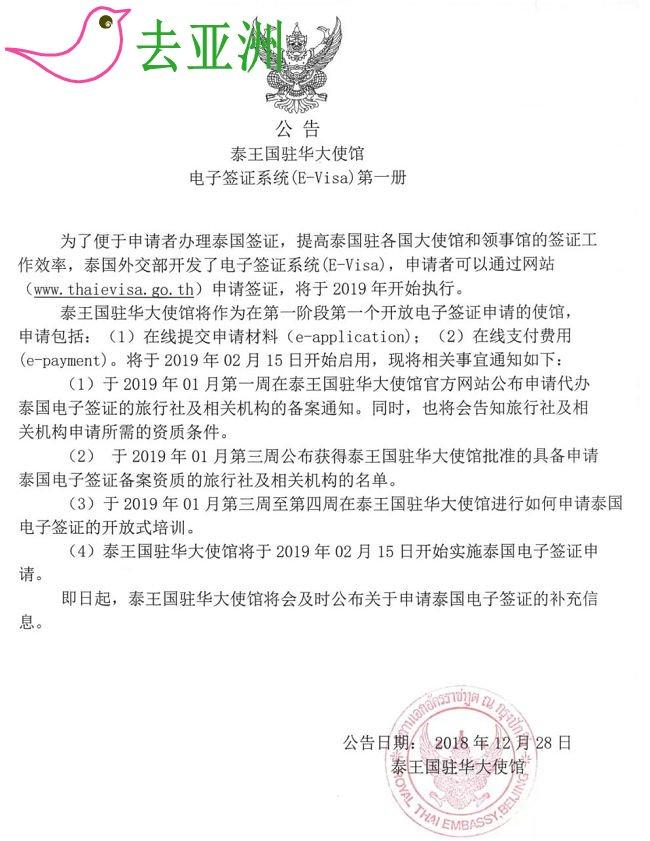 泰国外交部在中国推出电