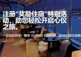 """注册IHG® 优悦会,赚取至少 40000奖励积分,""""奖"""
