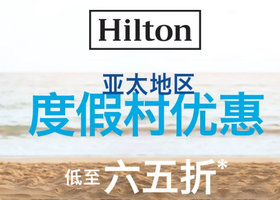 hilton希尔顿 亚太地区度假村优惠低至65折