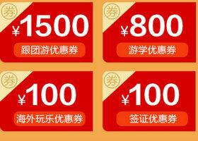 携程旅行网 2019新春吉祥,3018元开年福袋大礼包
