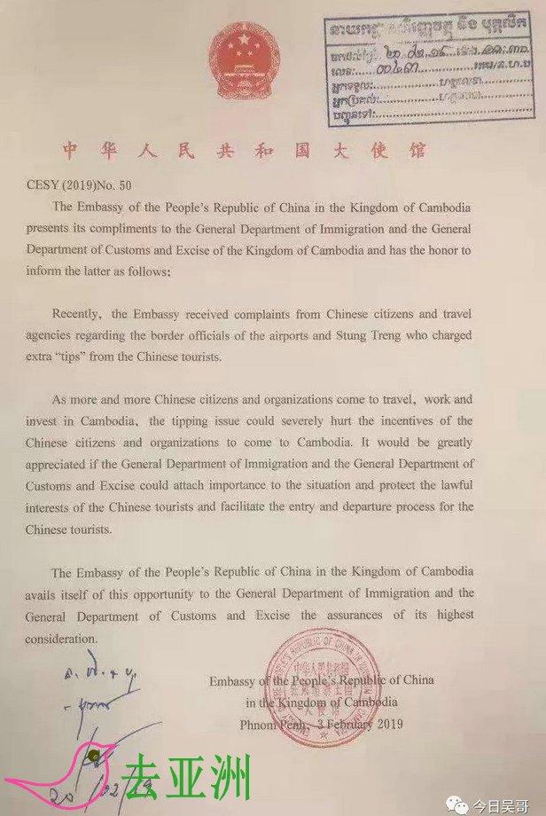 中国大使馆敦促柬埔寨拿出实际行动,严抓针对中国人索小费的现象