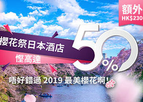 Trip日本酒店限时优惠 满HK$1100/ TW$4500享受5%折扣