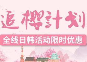 Klook客路 赏樱必备,消费满¥499或以上立减¥5