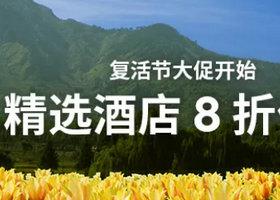 Expedia 复活节精选酒店