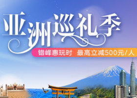 中青遨游网 亚洲巡礼季提钱50天预定立减500,55岁老人立减500元