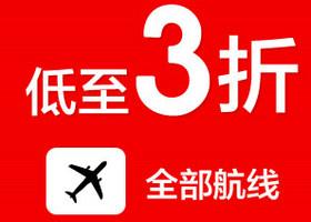 亚洲航空 航费全线低至3折,假期套餐低至55折优惠