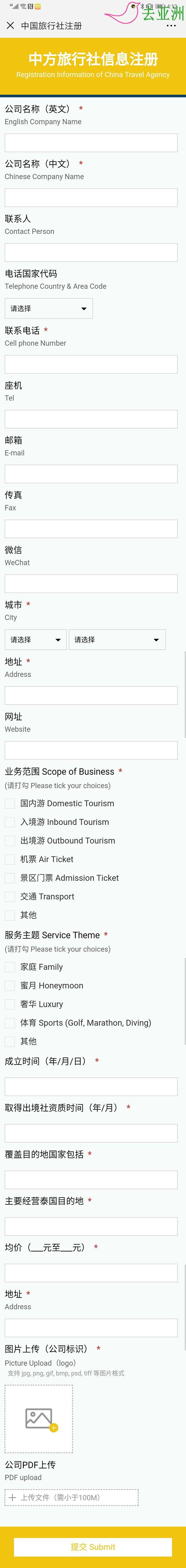 泰国国家旅游局上线:在线旅游信息平台