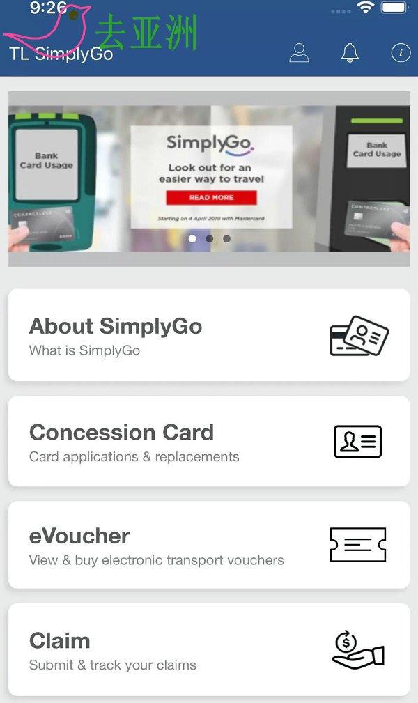 在新加坡通过SimplyGo刷手