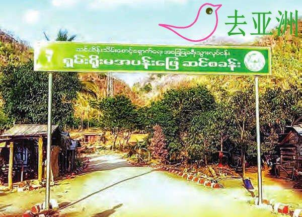 掸邦南部的掸佑玛大象营地,自然山水及瀑布的美景