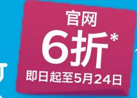希尔顿酒店官网6折 日本、韩国及关岛 100小时特